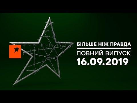 Телеканал ICTV: Больше чем правда - Украинцы в рабстве - выпуск от 16.09.2019