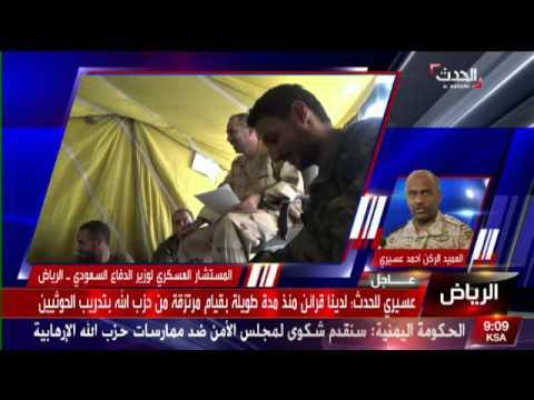 فيديو: العميد عسيري.. هناك قتلى لمرتزقة من حزب الله وإيران في اليمن