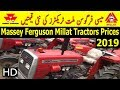 Massey Ferguson - Millat Tractors New Prices in Pakistan 2018