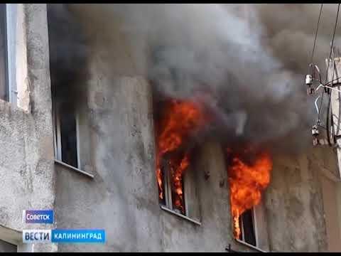 В Советске загорелось здание театра королевы Луизы