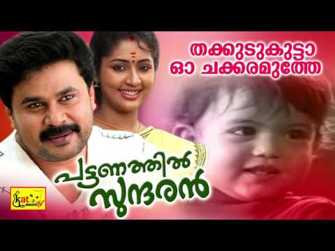 malayalam film pattanathil sundaran songs