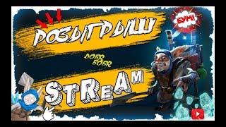 Прямой эфир Dota 2 |  Live Stream Dota 2
