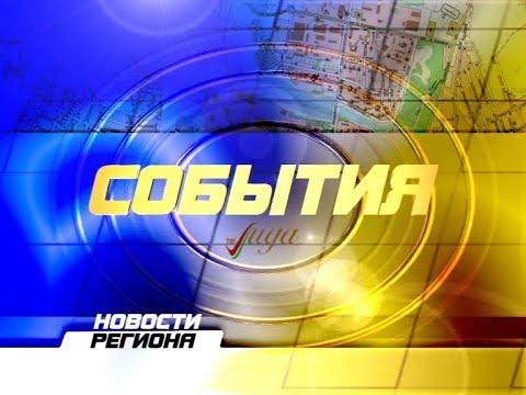 """""""События"""" 09.10.17"""