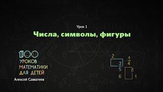 1. Числа, символы, фигуры. 100 уроков математики