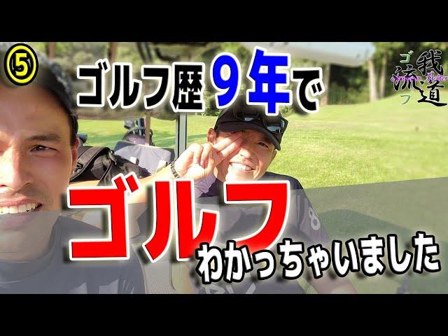 【5000円ラウンド第1弾⑤】ゴルフを9年びっちりやりまくってわかったことがあります。【グレンオークス⑤】