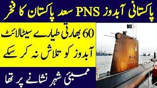 Pakistan Navy Submarine PNS Saad Ka Karnama