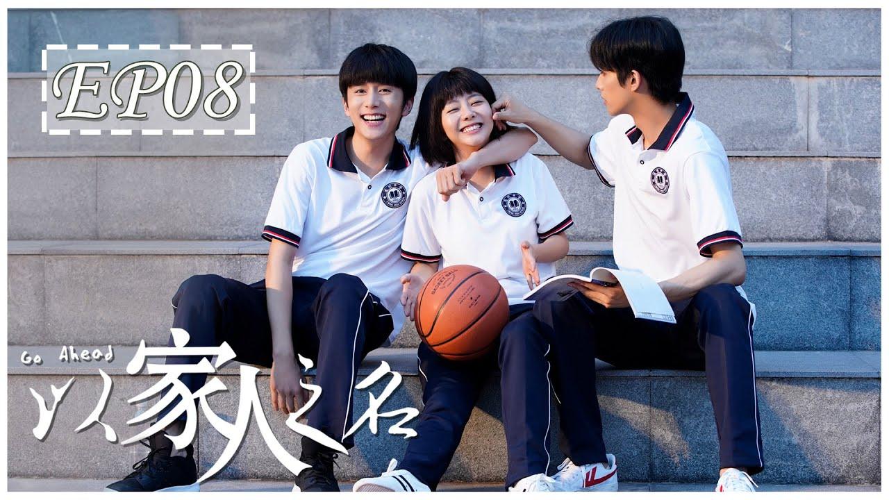 Download [ENG SUB] 以家人之名 第8集   Go Ahead EP08 (谭松韵、宋威龙、张新成主演)