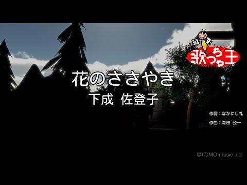 【カラオケ】花のささやき/下成 佐登子