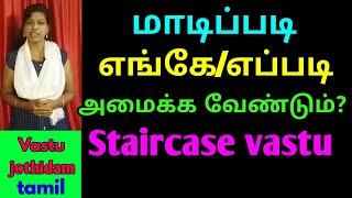 மாடிப்படி வாஸ்து /staircase vastu in tamil/மாடி படி வாஸ்து