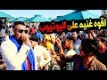 معزوفه المغربيه اول مره راح تسمع هيج غنيه في اليوتيوب ازعلي حذايه قصي بشندي 2018 mp3