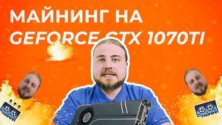 Майнинг на GeForce GTX 1070Ti — тесты с Криптексом
