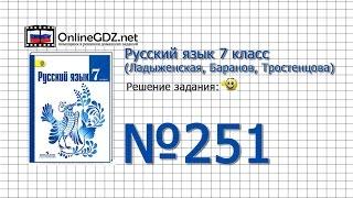 Задание № 251 — Русский язык 7 класс (Ладыженская, Баранов, Тростенцова)