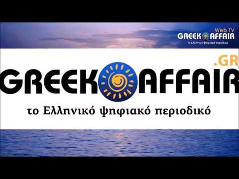 Συνέντευξη Σόλων Τσούνη - GreekAffair