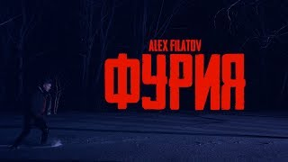Alex Filatov - Фурия | Official Video