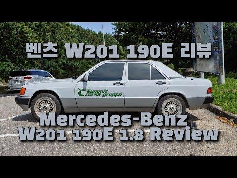 [차량리뷰] 이민재 벤츠 W201 190E 리뷰 Mercedes-Benz W201 190E Review