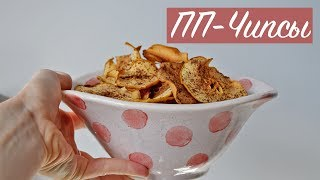 вЕГАНСКИЙ ДЕСЕРТ БЕЗ САХАРА! Вкуснейшие яблочные чипсы. Диетический рецепт!