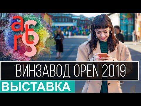 ВинЗавод OPEN 2019