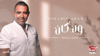 Wala Kan - Mohamed Adawya   ولا كان - محمد عدويه