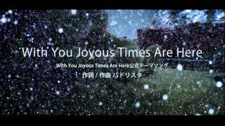With You Joyous Times Are Here (公式テーマソング)