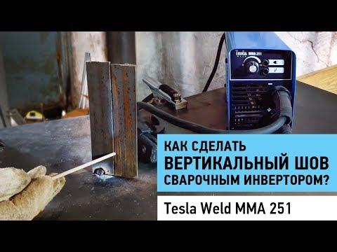 Как сделать вертикальный шов сварочным инвертором Tesla Weld MMA 251.