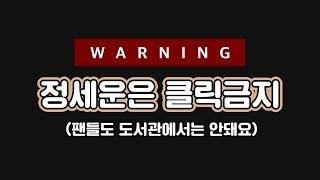 정세운을 향한 팬들의 비뚤어진 사랑ㅋㅋㅋㅋ(정세운 클릭금지!!)