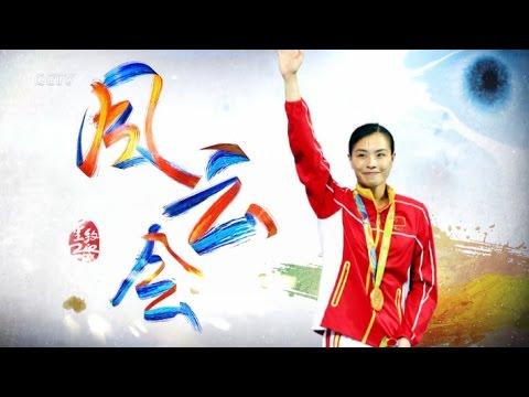 2016里约奥运风云会 - 吴敏霞 Wu Minxia