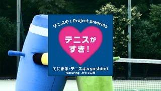 キャラクター仲間と一緒に「テニスがすき!」 てにまる、テニスキ、タウテニくんの可愛い動きに注目です! ※この曲は、テニスがすきな人が...