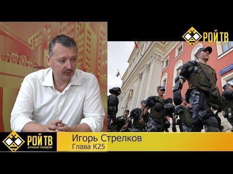 И.Стрелков: репетиция свержения