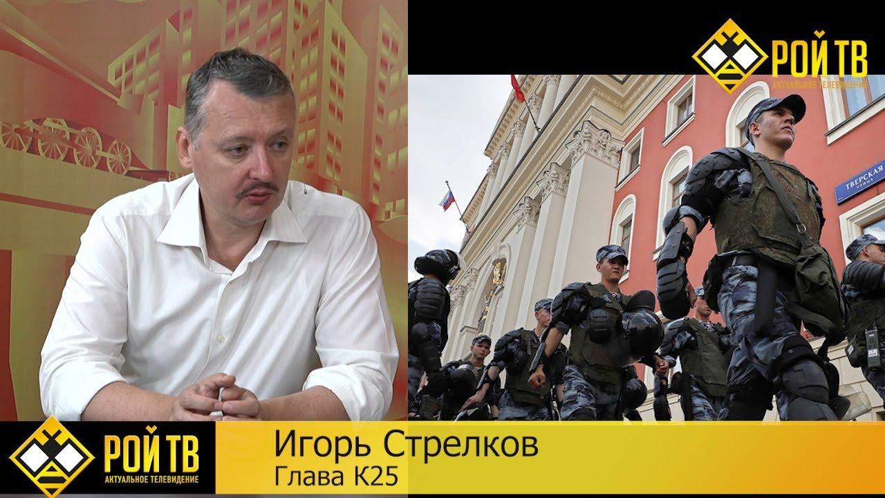 Гиркин: репетиция свержения Путина