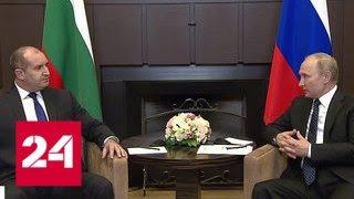 Президент Болгарии: цель моего визита - восстановление диалога между с Россией на самом высоком ур…