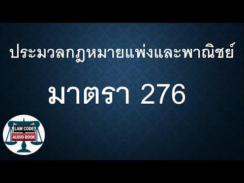 ประมวลกฎหมายแพ่งและพาณิชย์ มาตรา  276 อ่านกฎหมายปันกันฟัง