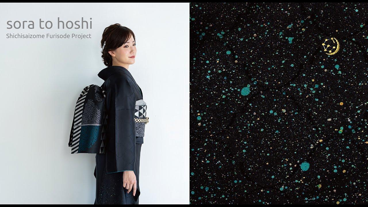 〈七彩染振袖プロジェクト〉オリジナル振袖ブランド「 sora to hoshi 」お披露目|吉澤暁子きもの着付け教室