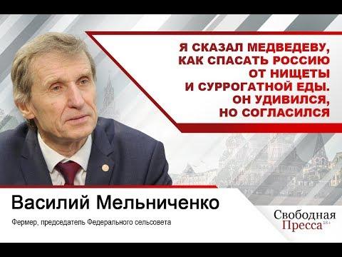 Василий Мельниченко: Я