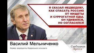 Василий Мельниченко: Я предложил Медведеву, как спасать Россию от суррогатной еды