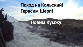Рыбалка на Кольском! Fishing in Russia! Ловим кумжу!(Обязательно подписывайтесь на канал