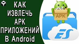 Как извлечь apk файлы установленных приложений в Андроид через ES проводник?