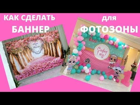 Как сделать баннер на день рождения своими руками