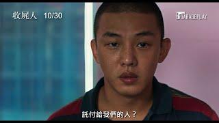 【收屍人】電影預告 劉亞仁×劉宰明 精彩共演 意外成為誘拐犯! 10/30  無聲無息