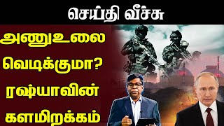Seithi Veechu 27-05-2020 IBC Tamil Tv