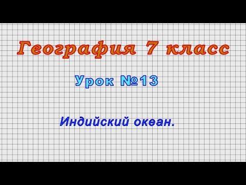 География 7 класс (Урок№13 - Индийский океан.)