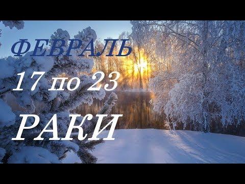 РАКИ. ПРОГНОЗ на НЕДЕЛЮ. с 17 по 23 ФЕВРАЛЯ. 2020 год.