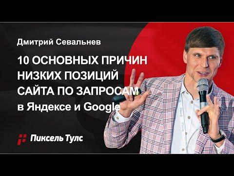 🔥🔥 10 причин НИЗКИХ позиций сайта в Яндексе и Google, почему плохие позиции (SEO)?