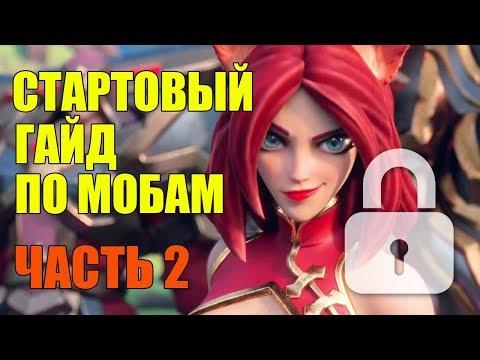 видео: dungeon hunter champions СТАРТОВЫЙ ГАЙД ПО МОБАМ Часть 2