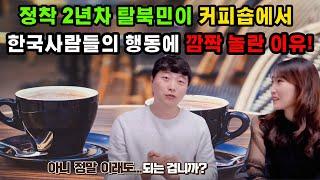 북한에서 온 영재출신이 느끼는 남과 북 시민의식의 차이…