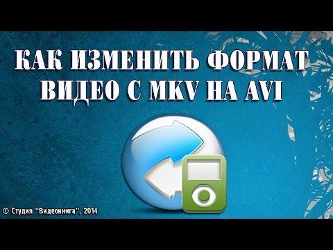 Как изменить формат видео с MKV на AVI