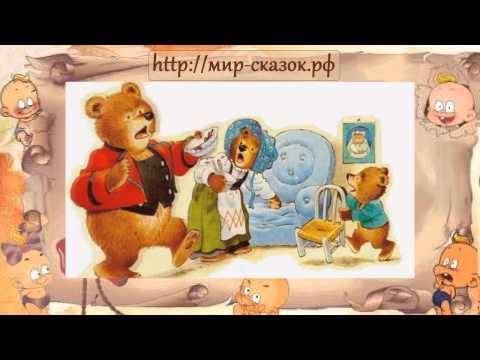 Аудио сказка Три медведя