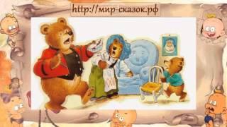 Скачать Аудио сказка Три медведя