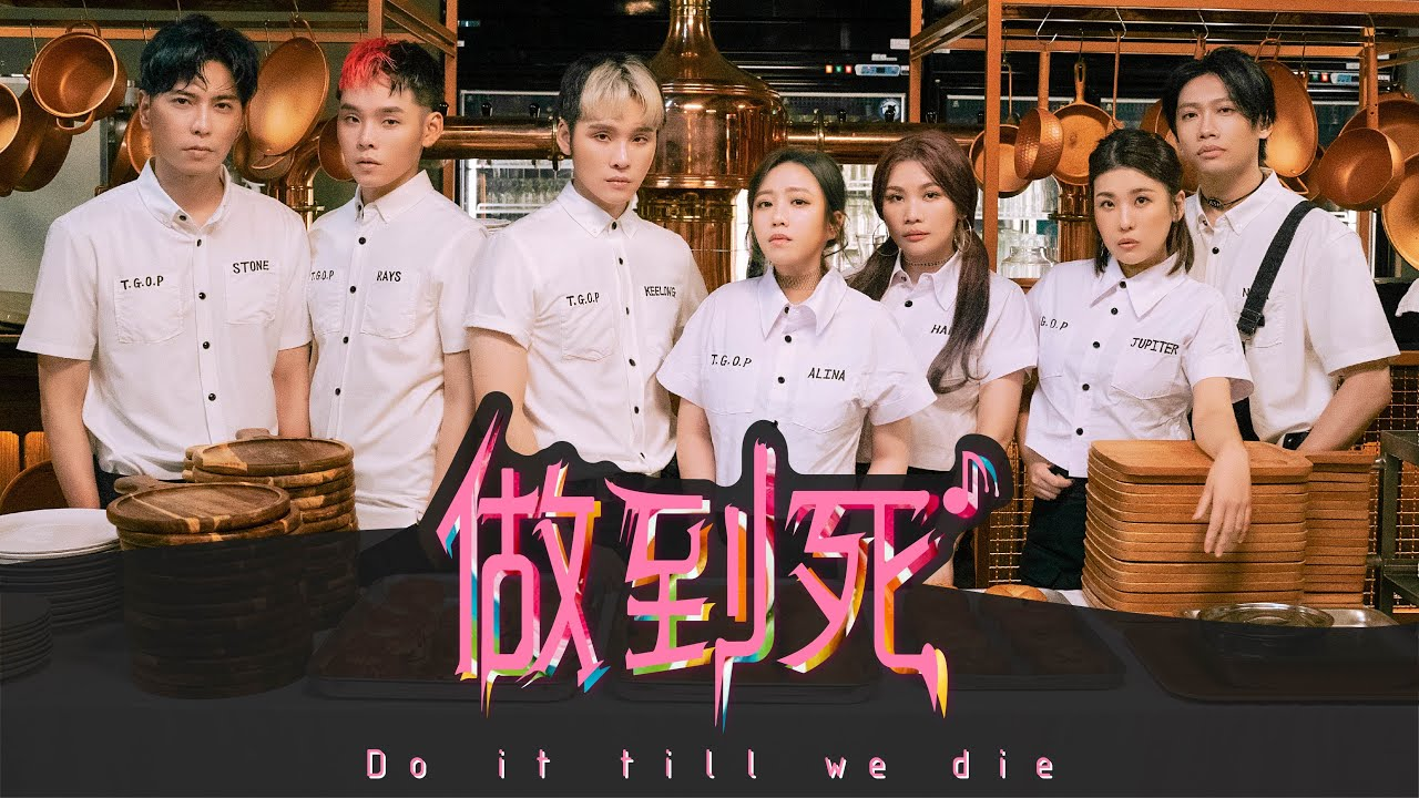 這群人 TGOP – 做到死 Do it till we die (官方完整版MV) Official Music Video