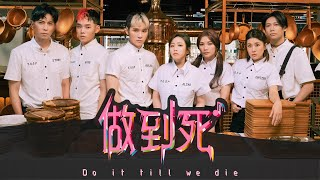 這群人 TGOP – 做到死 Do it till we die (官方完整版MV) Official Music Video