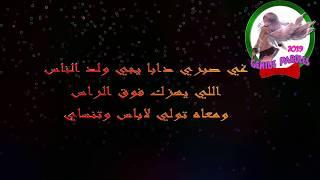 Anas Fahassa Cover -(Akher Mara \ Bella) (Paroles| karaoke)😑🤐 في اللول غايبان ضريف